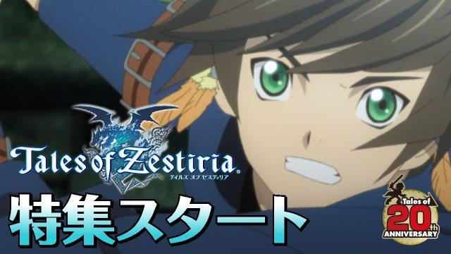 スペシャルアニメも放送! 2015年に20周年を迎える「テイルズ オブ」シリーズ。その記念タイトルとなる最新作『テイルズ オブ ゼスティリア』の特集がスタート!