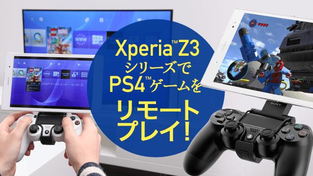 【デジモノステーション】 Xperia™Z3シリーズでPS4™のゲームをリモートプレイ 専用アクセサリを使って、その便利さを体験してみた!