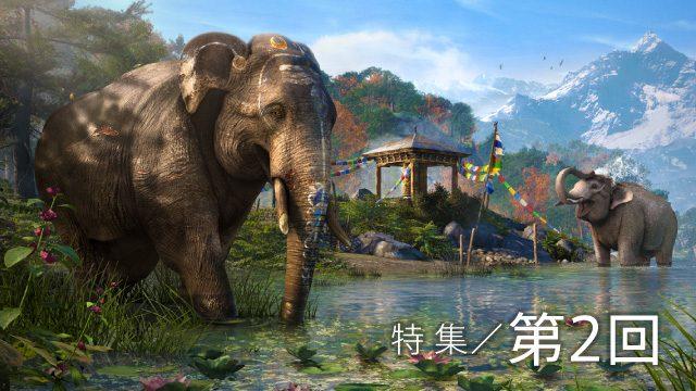 『ファークライ4』特集<ここは天然の動物園>―― 野生動物も巻き込んだカオスな戦いが勃発!!