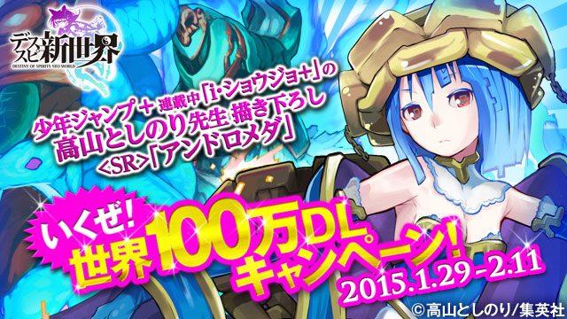 『デススピ』95万DL記念イベントスタート!