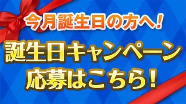 2月生まれの皆様に最大500円分の「PS Storeチケット」をプレゼント! PS Store「誕生日キャンペーン」を実施!
