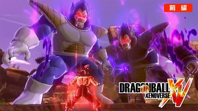 原作のあのシーンが歴史改変される!? 新たな「ドラゴンボール」の世界が幕を開ける!!