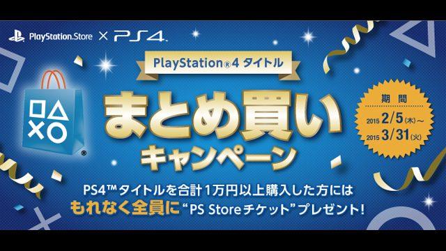 本日よりPS StoreでPS4™タイトルまとめ買いキャンペーンを開催!