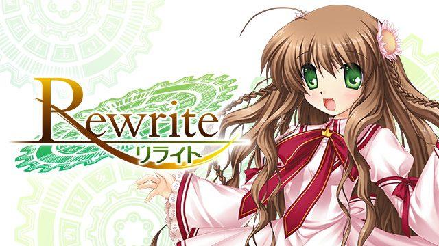発売間近! 大人気恋愛アドベンチャー『Rewrite』がPS3®で登場!