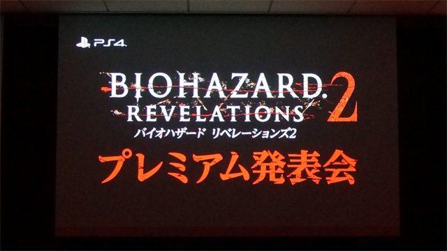 数々の仕掛けとサプライズが登場!『バイオハザード リベレーションズ2』プレミアム発表会をレポート!!