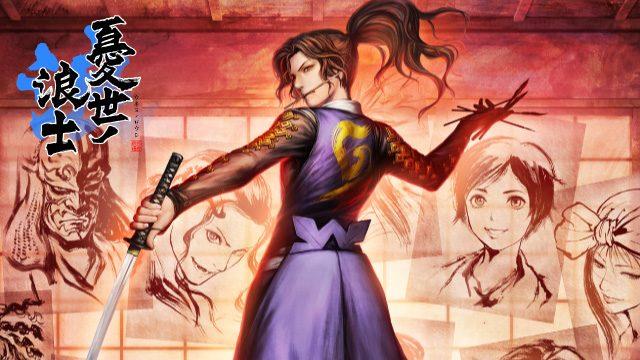 PS Vitaで楽しむ、もう一つの幕末「if」物語が始まる!