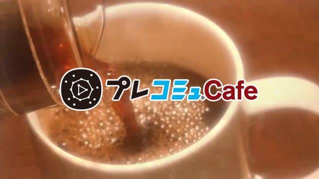 2月13日(金)20:00から生放送!