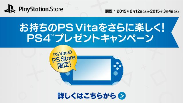 PS StoreでPS4™プレゼントキャンペーン実施中!!