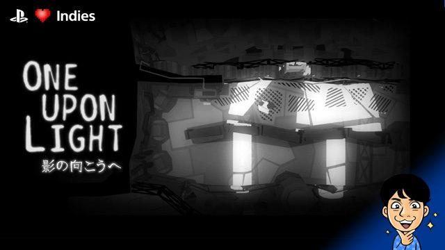 【インディーズ探索隊】モノクロの世界で影から影へ歩くパズルゲーム『One Upon Light - 影の向こうへ』を紹介!