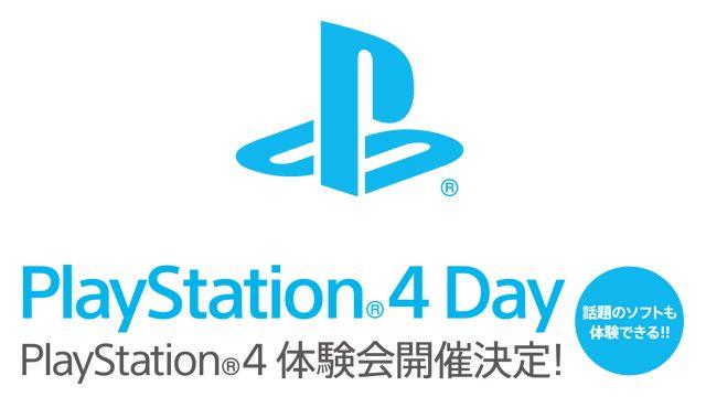 PS4™試遊キャラバン「PlayStation®4 Day」開催!