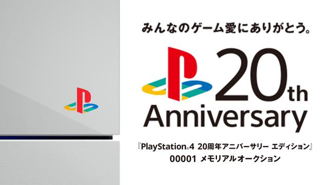 「PlayStation®4 20周年アニバーサリー エディション」刻印番号「00001」モデル、メモリアルオークションならびに「公益社団法人セーブ・ザ・チルドレン・ジャパン」への寄付に関するご報告
