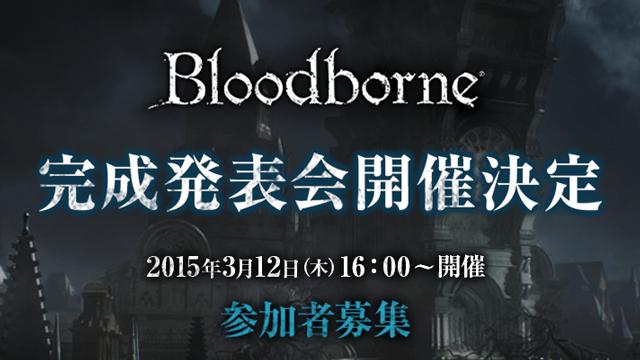 PS4™『Bloodborne』「完成発表会」の開催が決定! オフィシャルサイトにて参加者を募集中!!