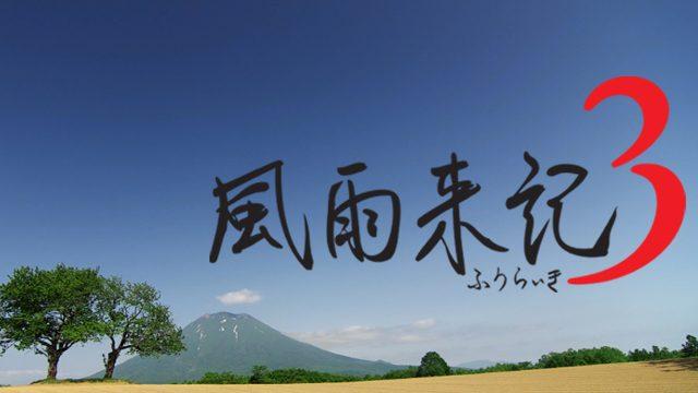 いよいよ本日発売! 北海道各地を巡る「旅ゲー」『風雨来記3』のプレイイメージをご紹介!