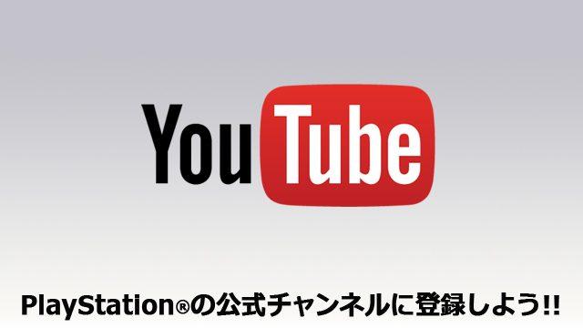 春の大作ラッシュ映像をPlayStation®のYouTube公式チャンネルで楽しもう!