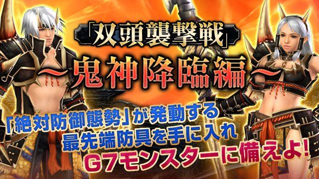 新イベント「双頭襲撃戦」で強力な新防具を入手しよう! 『モンスターハンター フロンティアG』最新情報!!