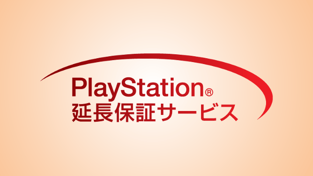 PS4™がPlayStation®延長保証サービスに加わりました