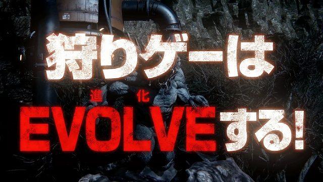 話題の【狩りゲー】『EVOLVE』の新規動画を公開!!