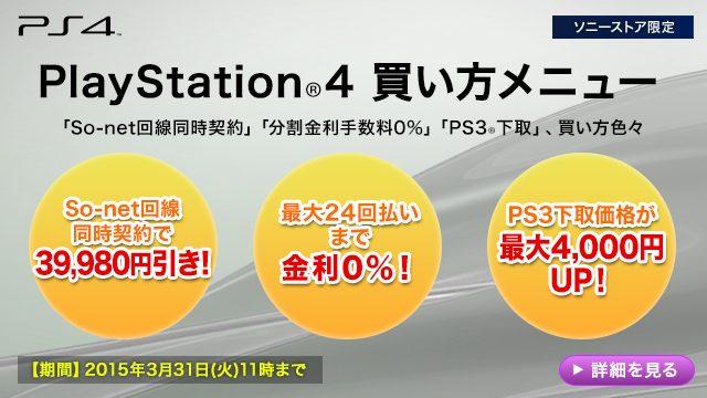 PS4™に乗り換えるなら今! お得なキャンペーン実施中!!