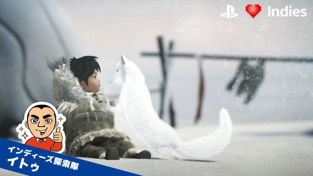 イヌイット文化をテーマにした壮大なアドベンチャーゲーム『Never Alone』 を紹介!【インディーズ探索隊】