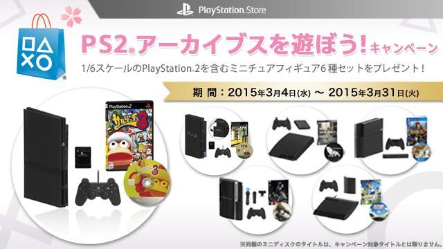 「PS2®アーカイブスを遊ぼう!」キャンペーンを本日より実施!!