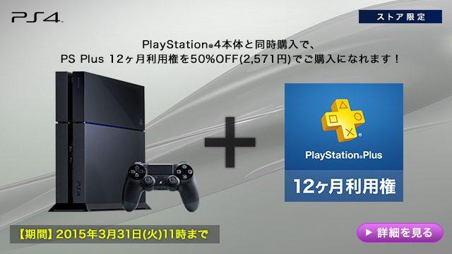 ソニーストア PS Plus12ヶ月利用券がPS4™と同時購入で50%OFF!