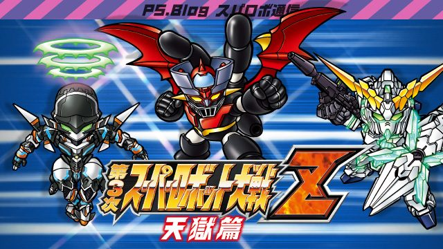 Zシリーズいよいよ完結! 『第3次スーパーロボット大戦Z 天獄篇』特集スタート! スパロボ通信【第壱号】