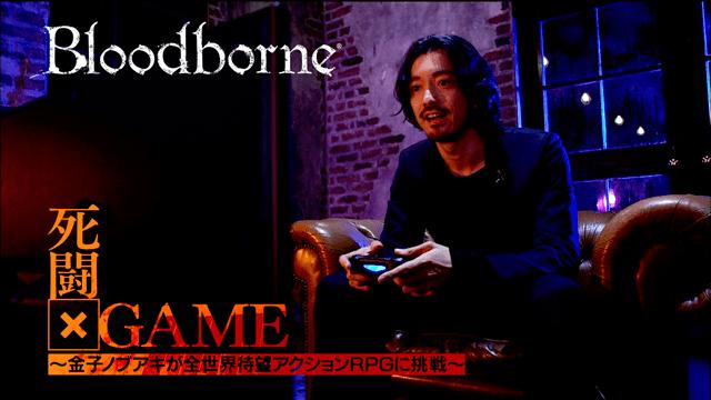 金子ノブアキが『Bloodborne』で死闘に挑む、地上波テレビ番組放送決定!