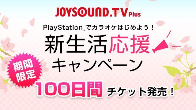 10万曲以上歌い放題のオンラインカラオケサービス『JOYSOUND.TV Plus』、「100日間チケット」を期間限定で販売!