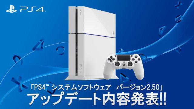 近日アップデート! PS4™システムソフトウェア バージョン2.50
