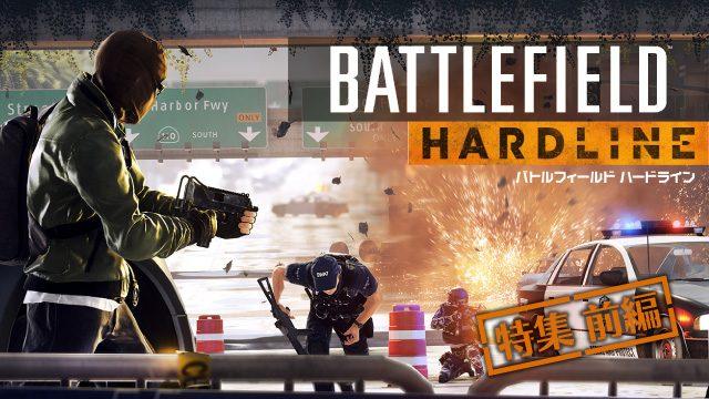 戦場だけが「バトルフィールド」じゃない!? 警官VS犯罪者の激闘を描く『バトルフィールド ハードライン』!