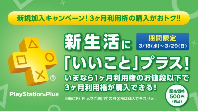 PS Plus新規加入者向けに「3ヶ月利用権」を500円で販売! さらに3月25日(水)から、あの人気タイトルがフリープレイとPS Plusチャレンジに登場!!