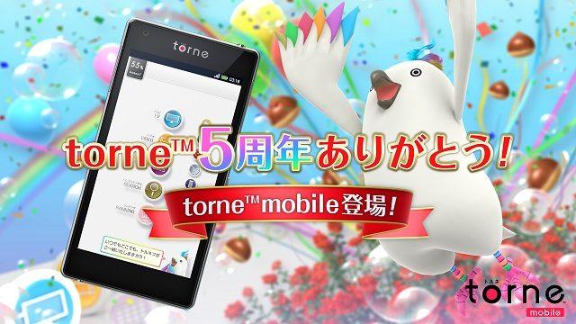 「torne(トルネ)™」5周年! スマホ&タブレット用TVアプリ「torne(トルネ)™ mobile」登場!