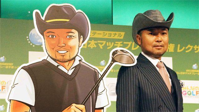 「みんGOL」がついにリアルなゴルフ大会とコラボ! 「日本マッチプレー選手権」開催発表会をレポート!!