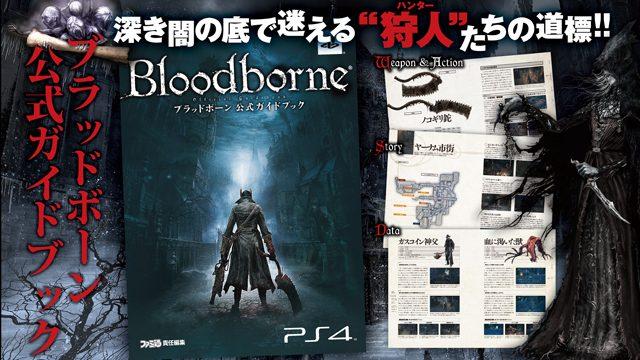 『Bloodborne』公式ガイドブックがゲームソフトウェアと同日発売!
