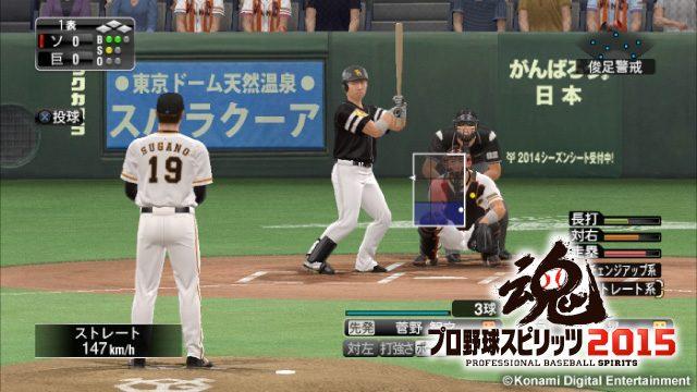 まもなく2015年シーズン開幕! 父親目線で魅力を探る『プロ野球スピリッツ2015』!