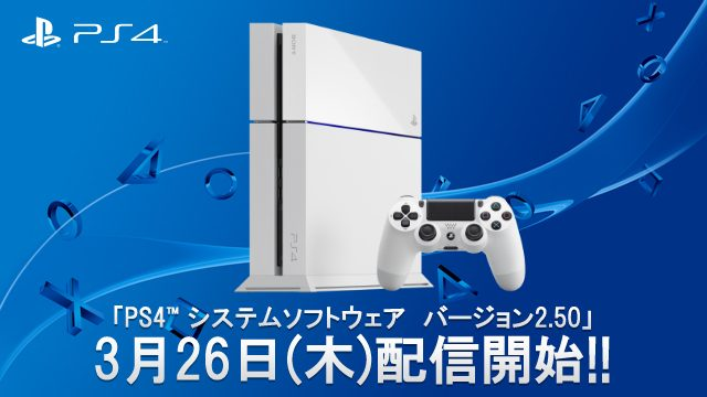 いよいよ明日! PS4™システムソフトウェア バージョン2.50配信開始!