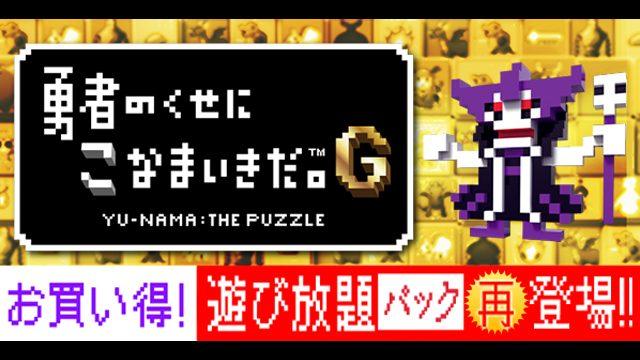 『勇こなG』「遊び放題パック」期間限定配信!