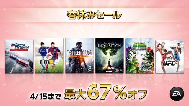 最大67%オフ! EAの人気タイトルが春休みセールでお買い得!