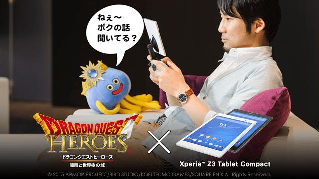 【デジモノステーション】 Xperia™ Z3 Tablet Compactで PS4™版『ドラゴンクエストヒーローズ 闇竜と世界樹の城』をリモートプレイ!