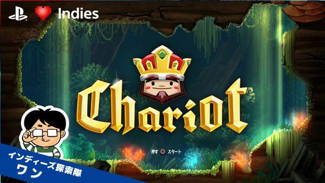 亡くなった王様の幽霊に命令されたらどうすんの!? PS4™のアクションゲーム『Chariot』を紹介!【インディーズ探索隊】