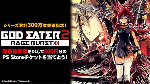 シリーズ累計300万本突破記念!『GOD EATER 2 RAGE BURST』無料体験版をダウンロードしてPS Storeチケットが当たるキャンペーンを開始!