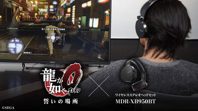 【デジモノステーション】 漢たちのドラマへの没入感アップ! 『龍が如く0 誓いの場所』 × 「MDR-XB950BT」