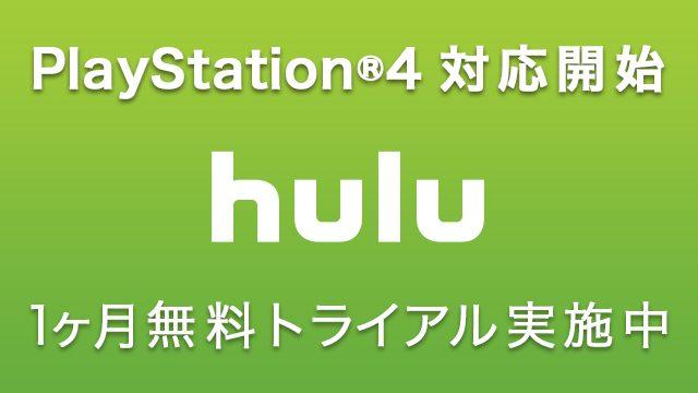 映画もアニメも見放題! HuluがPS4™に対応開始! 今なら1ヵ月無料!