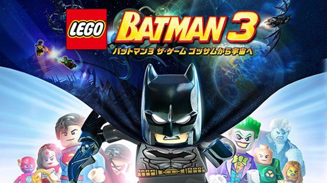 バットマン、ビザロらの新ステージ追加! 日本初のDLCで「LEGO®」最新作が、さらに楽しく!