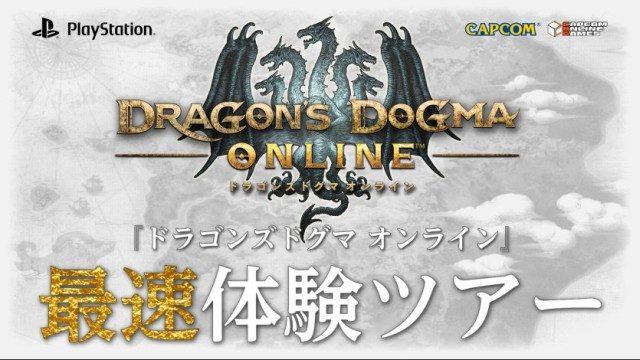 新ジョブ&PS4™版8人プレイも初公開! 『ドラゴンズドグマ オンライン』最速体験ツアーの模様をレポート!