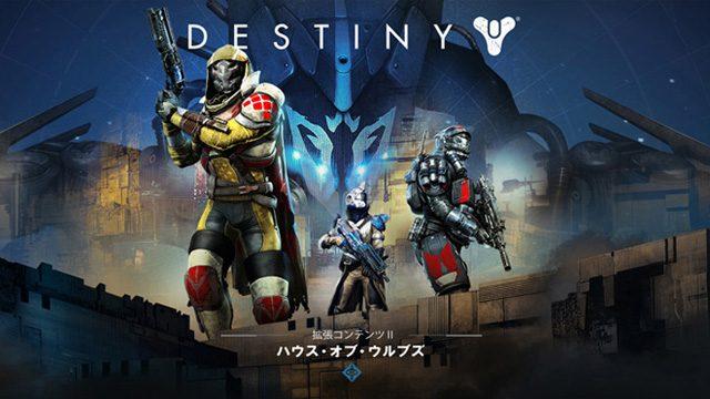 『Destiny』新拡張コンテンツ第2弾が5月19日配信開始!