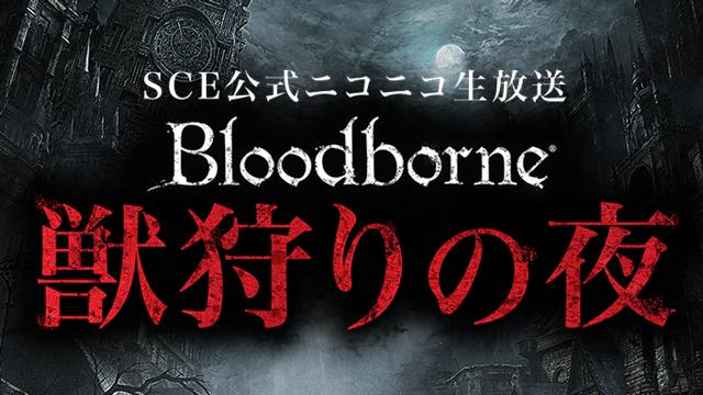 『Bloodborne』でニコ生! SCE公式ニコ生番組「獣狩りの夜・第二夜」、本日22時より放送開始!