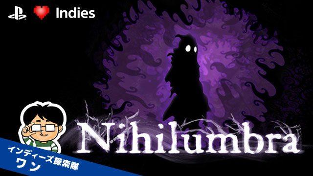 虚無とモンスターから逃げるダークファンタジーのアクションゲーム『ニヒラブラ』を紹介!