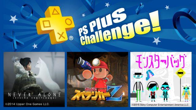 第五回PS Plusチャレンジ、本日より開催! 『Never Alone』『モンスターバッグ』『みんなでスペランカーZ』の3タイトル!