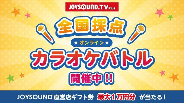 JOYSOUND直営店のギフト券、最高10,000円分が当たる! 『JOYSOUND.TV Plus』でカラオケバトル開幕!
